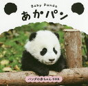 Baby Pandaあかパン/パイインターナショナル/土居利光【1000円以上送料無料】
