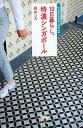 10日暮らし、特濃シンガポール/森井ユカ【1000円以上送料無料】