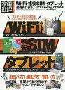 Wi‐Fi・格安SIM・タブレット最新デジタルのオススメがまるごとわかる本【1000円以上送料無料】