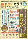 楽天bookfan 2号店 楽天市場店疲れないカラダお得技ベストセレクション【1000円以上送料無料】