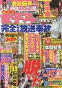 女子アナ完全なる放送事故 2【1000円以上送料無料】
