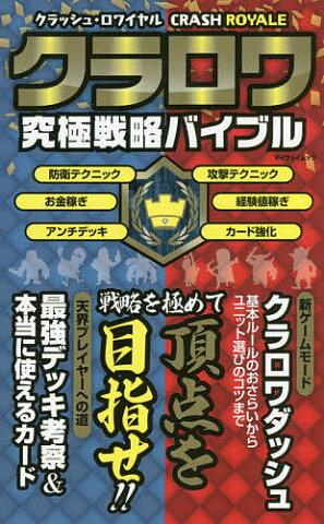 クラッシュ・ロワイヤルクラロワ究極戦略バイブル【1000円以上送料無料】