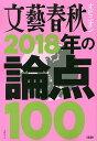 文藝春秋オピニオン2018年の論点100【1000円以上送料無料】