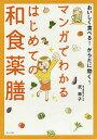 マンガでわかるはじめての和食薬膳 おいしく食べる!からだに効く!/武鈴子