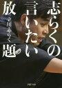 志らくの言いたい放題/立川志らく【1000円以上送料無料】