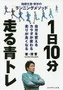 1日10分走る青トレ 箱根王者・青学のランニングメソ