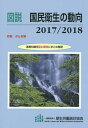 図説国民衛生の動向 2017/2018/厚生労働統計協会【1000円以上送料無料】