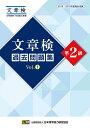 文章検過去問題集準2級 2015・2016年度実施分収録 Vol.1【1000円以上送料無料】