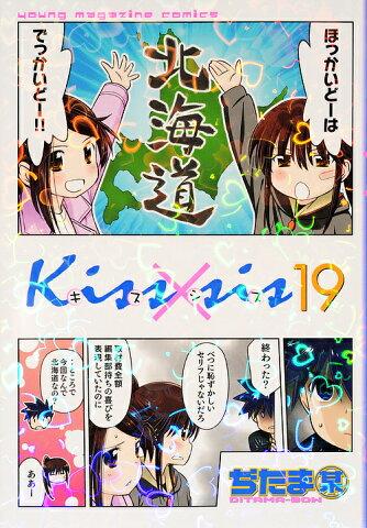 Kiss×sis 弟にキスしちゃダメですか? 19/ぢたま某【1000円以上送料無料】