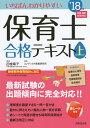 いちばんわかりやすい保育士合格テキスト '18年版上巻/近喰晴子/コンデックス情報