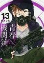 青春×機関銃 13/NAOE【1000円以上送料無料】