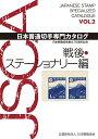 日本普通切手専門カタログ 日本郵趣協会創立70周年記念 VOL.2【1000円以上送料無料】