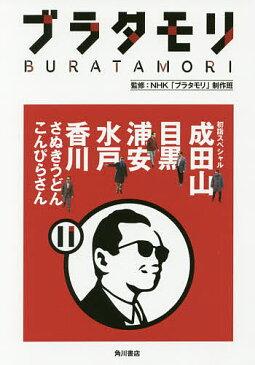 ブラタモリ 11/NHK「ブラタモリ」制作班【1000円以上送料無料】