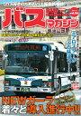 バスマガジン バス好きのためのバス総合情報誌 vol.86【1000円以上送料無料】