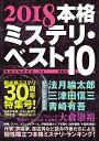 本格ミステリ・ベスト10 2018/探偵小説研究会【1000円以上送料無料】