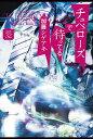 チュベローズで待ってる AGE32/加藤シゲアキ【1000円以上送料無料】