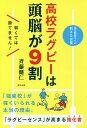 高校ラグビーは頭脳が9割/斉藤健仁【1000円以上送料無料】