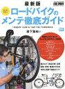 ロードバイクのメンテ徹底ガイド 最新版 シマノ/カンパニョー...