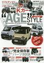 """Kカー""""AGE""""STYLE Number*01【1000円以上送料無料】"""