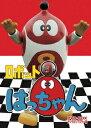ロボット8ちゃん DVD−BOX デジタルリマスター版/ロボット8ちゃん【1000円以上送料無料】