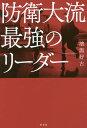 防衛大流最強のリーダー/濱潟好古【1000円以上送料無料】
