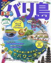 バリ島 〔2018〕【1000円以上送料無料】