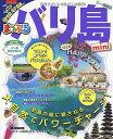 バリ島mini 〔2018〕【1000円以上送料無料】