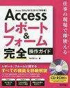 Accessレポート&フォーム完全操作ガイド 仕事の現場で即使える/今村ゆうこ【1000円以上送料無料】
