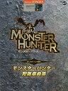 モンスターハンター狩猟楽曲集【1000円以上送料無料】