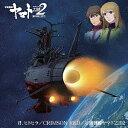 アニメ『宇宙戦艦ヤマト2202』主題歌シングル第二弾「君、ヒ...