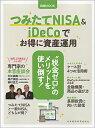 楽天bookfan 2号店 楽天市場店つみたてNISA & iDeCoでお得に資産運用【1000円以上送料無料】