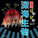 ぴかぴか深海生物/エリック・ホイト/北村雄一【1000円以上送料無料】