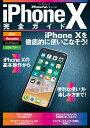iPhone10完全ガイド iPhone 10を徹底的に使いこなそう!【1000円以上送料無料】
