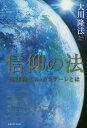 信仰の法 地球神エル・カンターレとは/大川隆法【1000円以上送料無料】