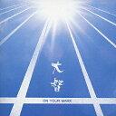 其它 - ON YOUR MARK(DVD付)/大督【1000円以上送料無料】