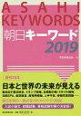 朝日キーワード 2019/朝日新聞出版【1000円以上送料無料】