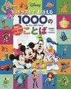 Disneyイラストでおぼえる1000のことば 英語のバイリンガル表記&クイズつき/エリカ・ユー/ディズニー・ストーリーブック・アーティスト/ヴァージニア・マン