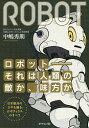ロボット−それは人類の敵か、味方か 日本復活のカギを握る、ロボティクスのすべて/中嶋秀朗【1000円以上送料無料】