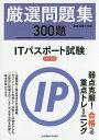 厳選問題集300題ITパスポート試験/東京電機大学【1000円以上送料無料】