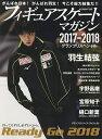 フィギュアスケート・マガジン2017−2018グランプリスペシャル Ready Go 2018待ってろ平昌、必ず行くから。