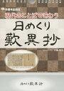 書, 雜誌, 漫畫 - 日めくり 歎異抄【1000円以上送料無料】
