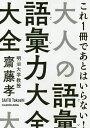大人の語彙力大全/齋藤孝【1000円以上送料無料】