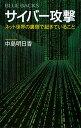 サイバー攻撃 ネット世界の裏側で起きていること/中島明日香【1000円以上送料無料】