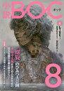 小説BOC 8/朝井リョウ【1000円以上送料無料】