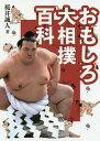 おもしろ大相撲百科/桜井誠人【1000円以上送料無料】
