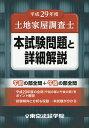 土地家屋調査士本試験問題と詳細解説 平成29年度【1000円以上送料無料】