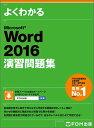 よくわかるMicrosoft Word 2016演習問題集/富士通エフ・オー・エム株式会社【1000
