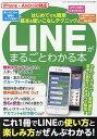 LINEがまるごとわかる本 はじめてでも簡単基本&使いこなしテクニック トーク・スタンプ・無料通話の