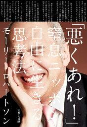 「悪くあれ!」窒息ニッポン、自由に生きる思考法/<strong>モーリー・ロバートソン</strong>【1000円以上送料無料】
