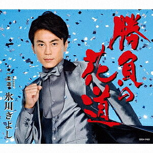 〔予約〕勝負の花道(Aタイプ)/氷川きよし【1000円以上送料無料】